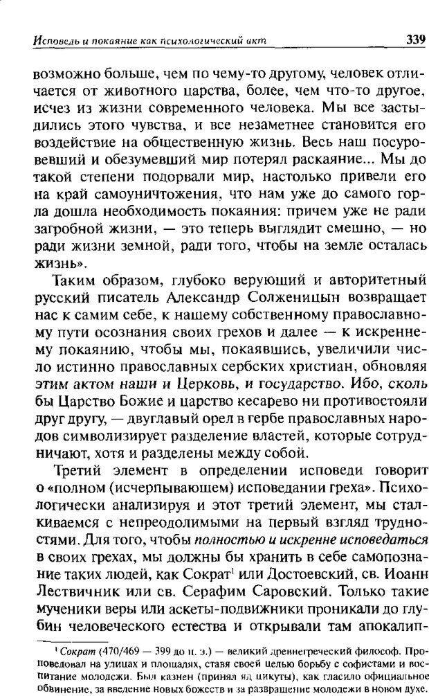 DJVU. Христианство и психологические проблемы человека. Еротич В. Страница 331. Читать онлайн