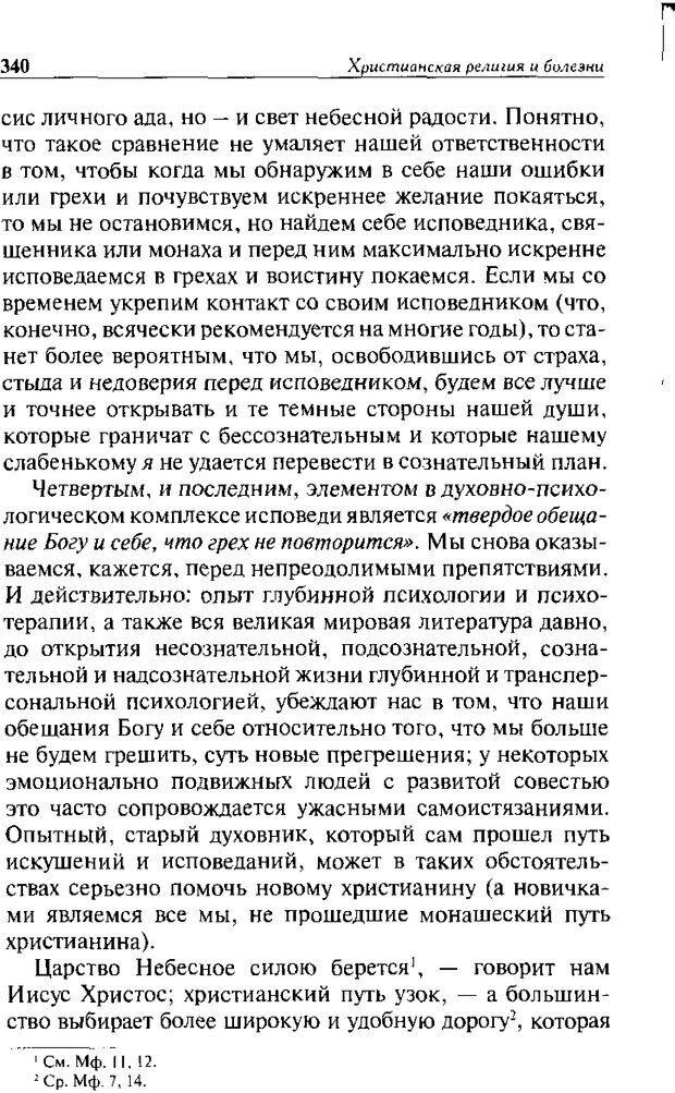 DJVU. Христианство и психологические проблемы человека. Еротич В. Страница 332. Читать онлайн