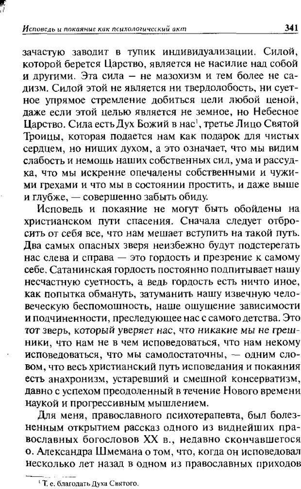 DJVU. Христианство и психологические проблемы человека. Еротич В. Страница 333. Читать онлайн