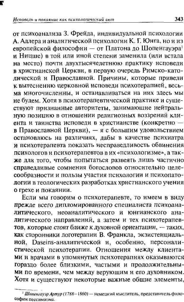 DJVU. Христианство и психологические проблемы человека. Еротич В. Страница 335. Читать онлайн