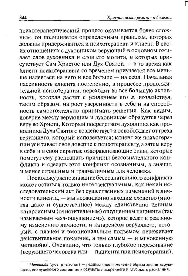 DJVU. Христианство и психологические проблемы человека. Еротич В. Страница 336. Читать онлайн