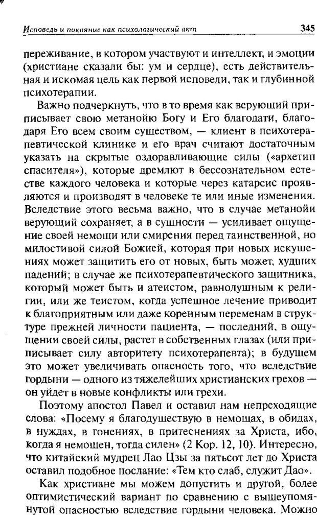DJVU. Христианство и психологические проблемы человека. Еротич В. Страница 337. Читать онлайн