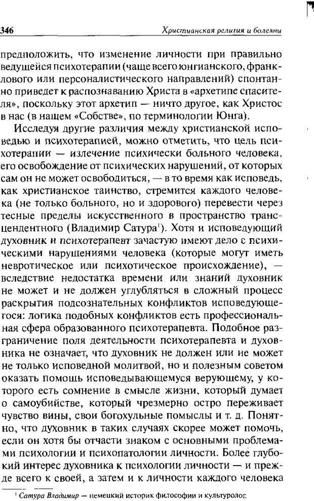 DJVU. Христианство и психологические проблемы человека. Еротич В. Страница 338. Читать онлайн
