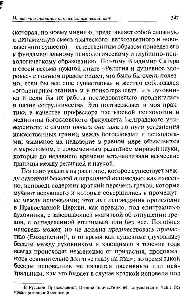 DJVU. Христианство и психологические проблемы человека. Еротич В. Страница 339. Читать онлайн