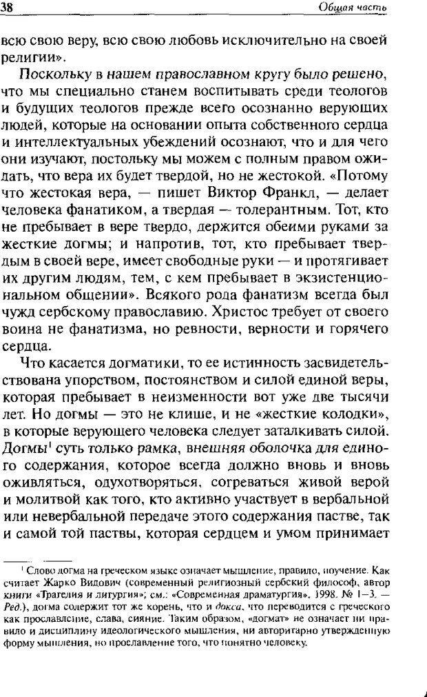 DJVU. Христианство и психологические проблемы человека. Еротич В. Страница 34. Читать онлайн