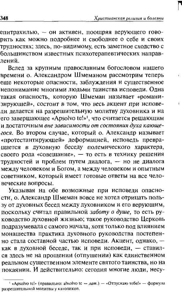 DJVU. Христианство и психологические проблемы человека. Еротич В. Страница 340. Читать онлайн