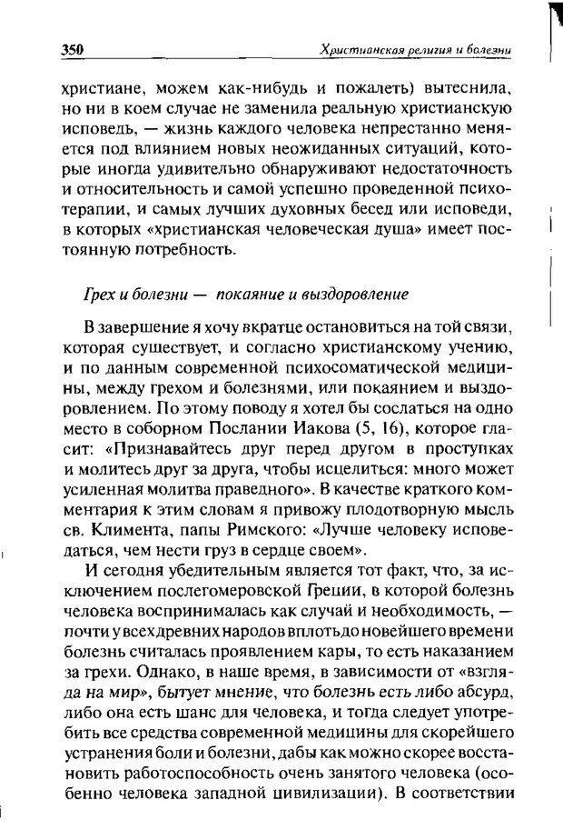 DJVU. Христианство и психологические проблемы человека. Еротич В. Страница 342. Читать онлайн