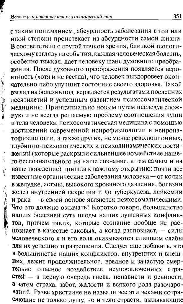 DJVU. Христианство и психологические проблемы человека. Еротич В. Страница 343. Читать онлайн