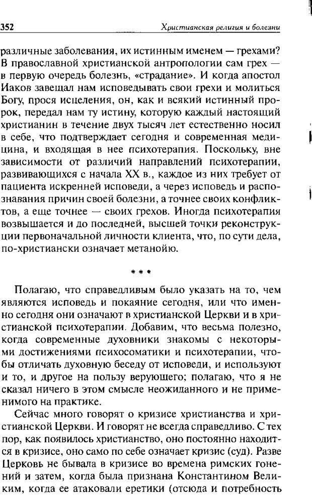 DJVU. Христианство и психологические проблемы человека. Еротич В. Страница 344. Читать онлайн