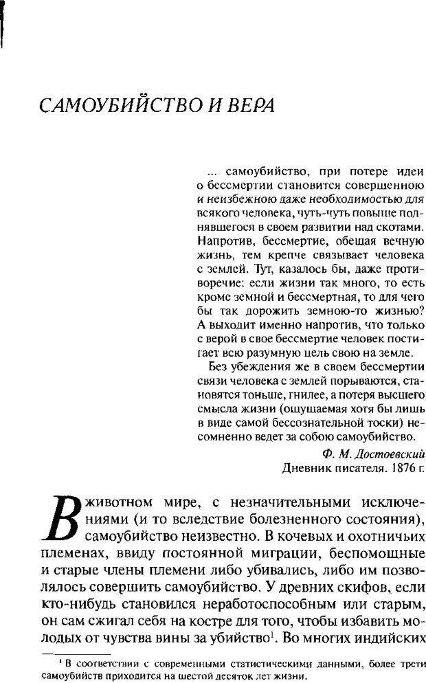 DJVU. Христианство и психологические проблемы человека. Еротич В. Страница 347. Читать онлайн