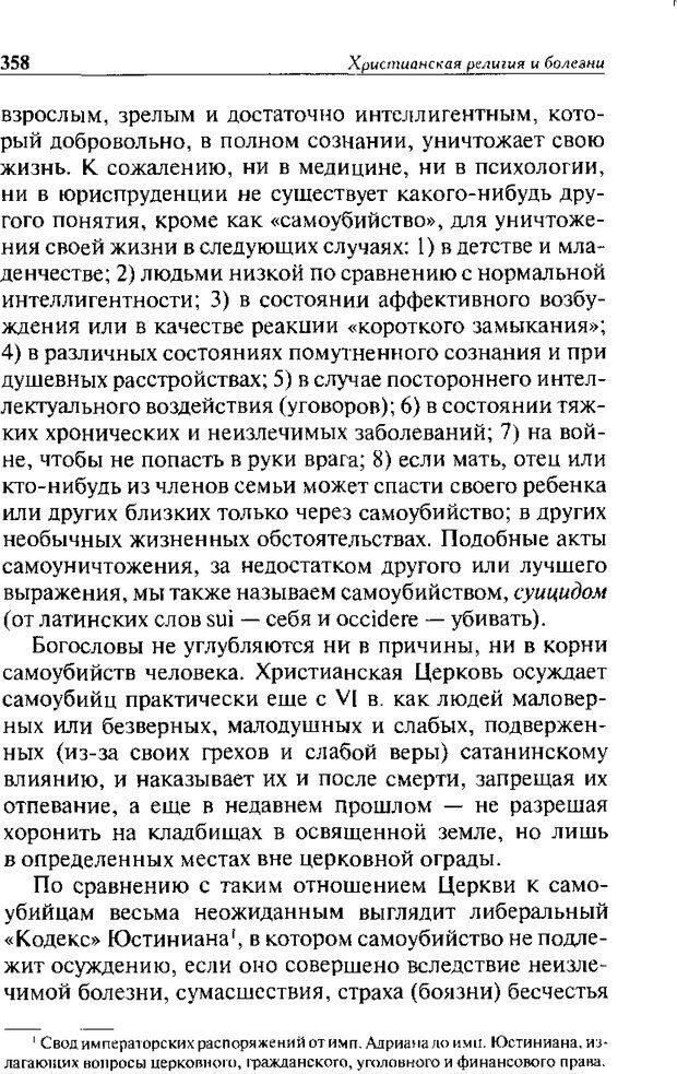 DJVU. Христианство и психологические проблемы человека. Еротич В. Страница 350. Читать онлайн