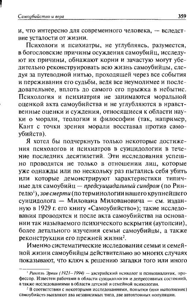 DJVU. Христианство и психологические проблемы человека. Еротич В. Страница 351. Читать онлайн