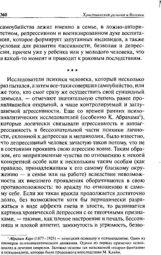 DJVU. Христианство и психологические проблемы человека. Еротич В. Страница 352. Читать онлайн