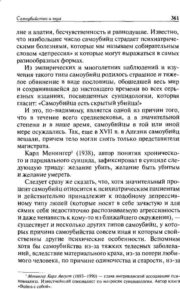 DJVU. Христианство и психологические проблемы человека. Еротич В. Страница 353. Читать онлайн