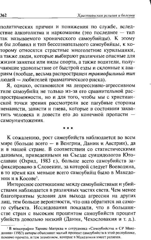 DJVU. Христианство и психологические проблемы человека. Еротич В. Страница 354. Читать онлайн