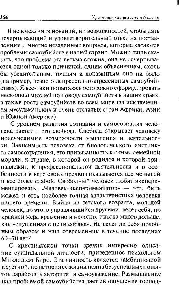DJVU. Христианство и психологические проблемы человека. Еротич В. Страница 356. Читать онлайн