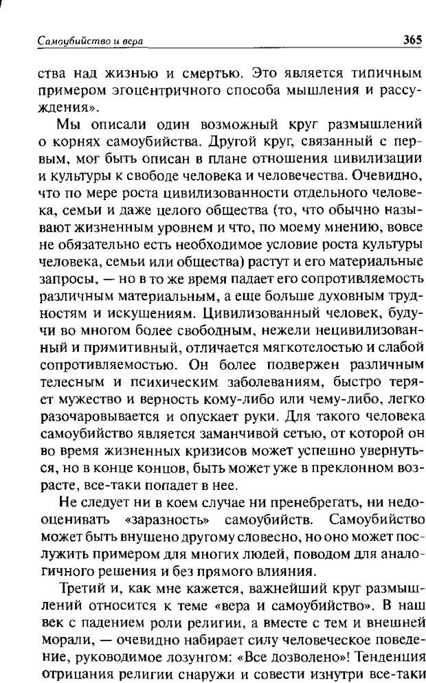 DJVU. Христианство и психологические проблемы человека. Еротич В. Страница 357. Читать онлайн