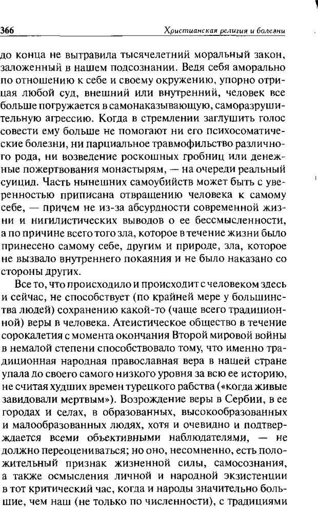 DJVU. Христианство и психологические проблемы человека. Еротич В. Страница 358. Читать онлайн