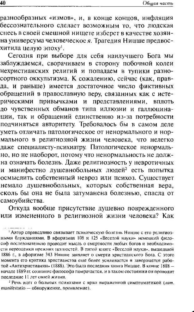 DJVU. Христианство и психологические проблемы человека. Еротич В. Страница 36. Читать онлайн