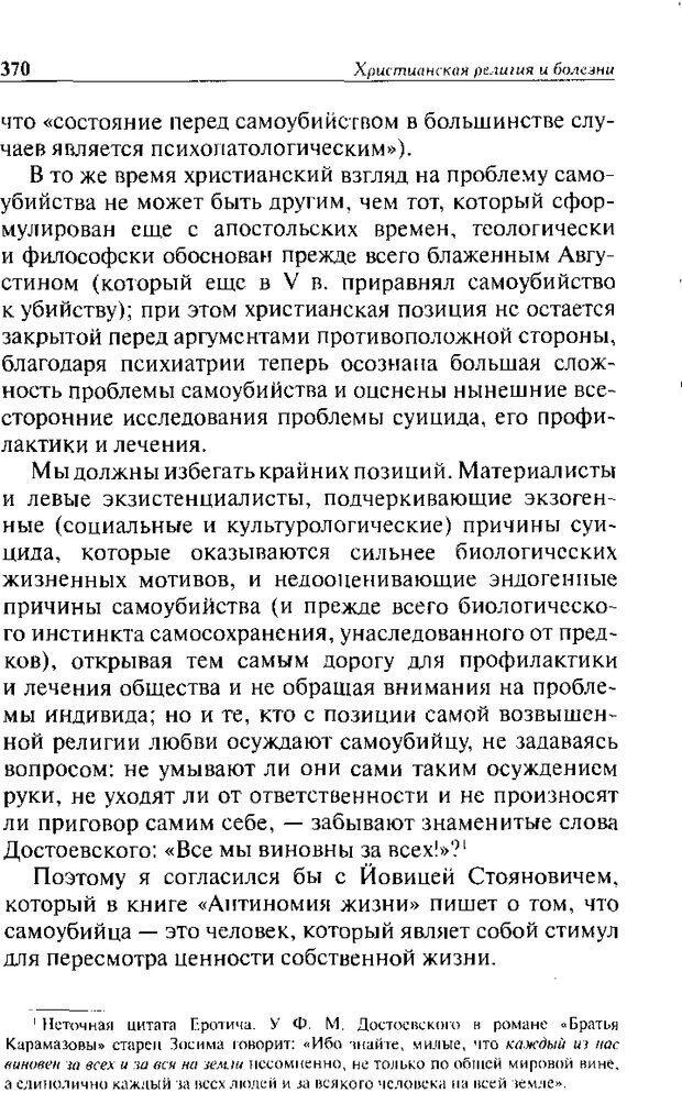 DJVU. Христианство и психологические проблемы человека. Еротич В. Страница 362. Читать онлайн
