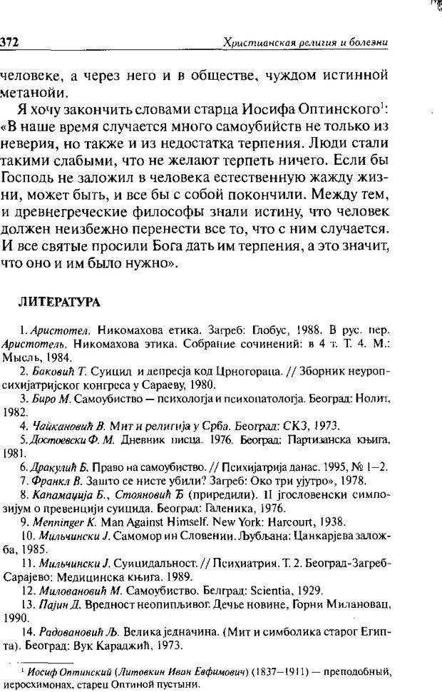 DJVU. Христианство и психологические проблемы человека. Еротич В. Страница 364. Читать онлайн