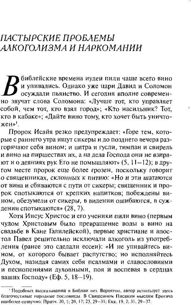 DJVU. Христианство и психологические проблемы человека. Еротич В. Страница 366. Читать онлайн