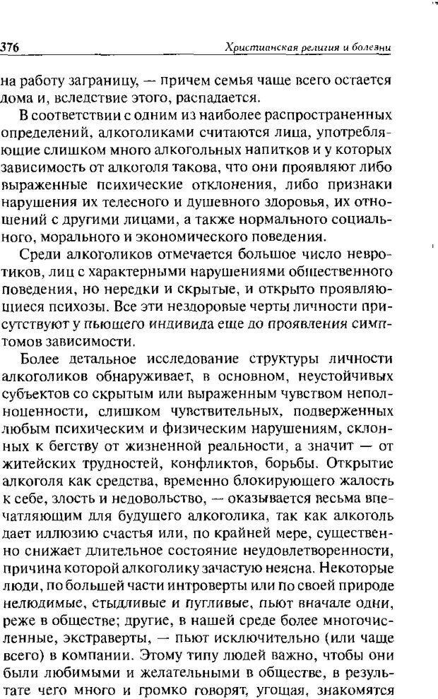 DJVU. Христианство и психологические проблемы человека. Еротич В. Страница 368. Читать онлайн