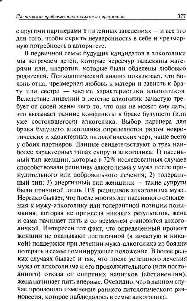 DJVU. Христианство и психологические проблемы человека. Еротич В. Страница 369. Читать онлайн