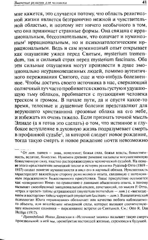 DJVU. Христианство и психологические проблемы человека. Еротич В. Страница 37. Читать онлайн