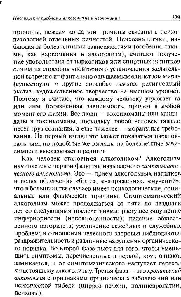 DJVU. Христианство и психологические проблемы человека. Еротич В. Страница 371. Читать онлайн