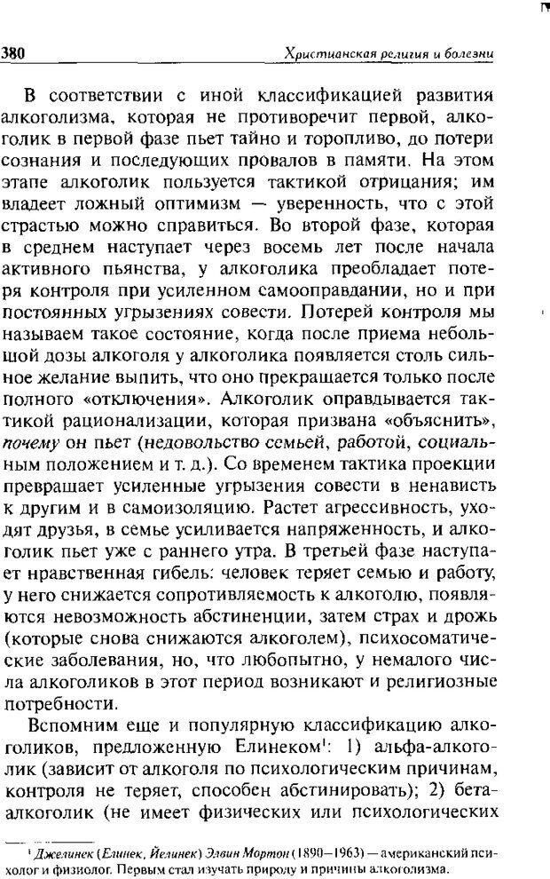 DJVU. Христианство и психологические проблемы человека. Еротич В. Страница 372. Читать онлайн