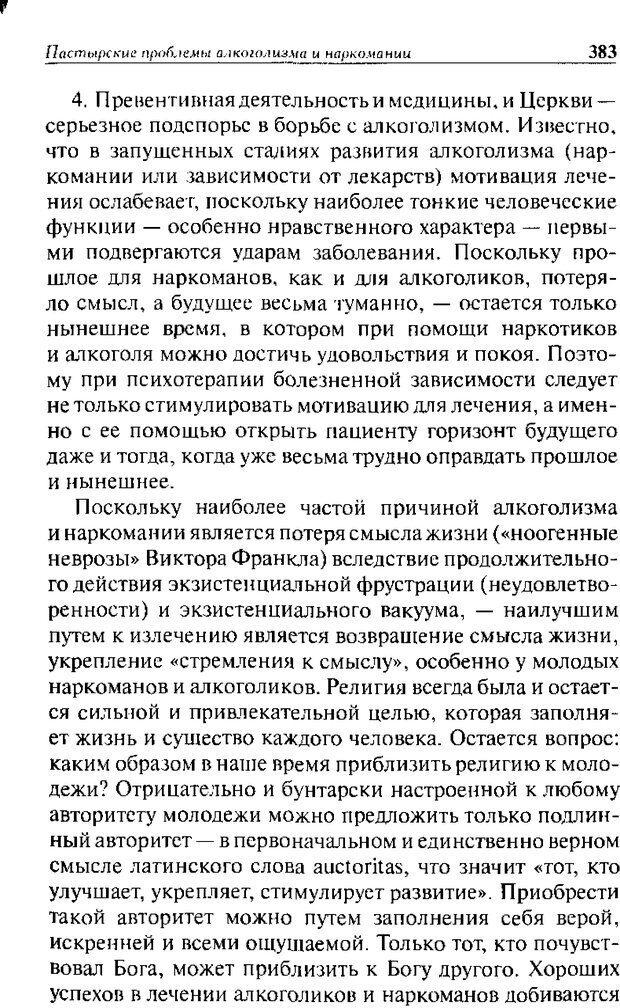 DJVU. Христианство и психологические проблемы человека. Еротич В. Страница 375. Читать онлайн