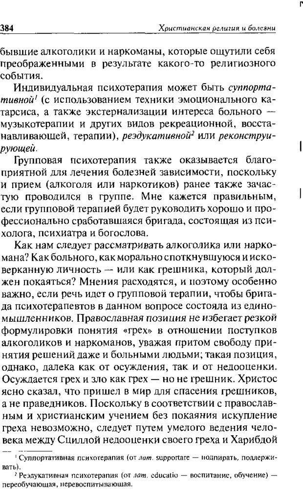 DJVU. Христианство и психологические проблемы человека. Еротич В. Страница 376. Читать онлайн