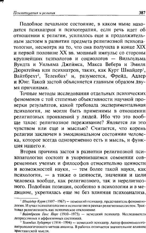 DJVU. Христианство и психологические проблемы человека. Еротич В. Страница 379. Читать онлайн