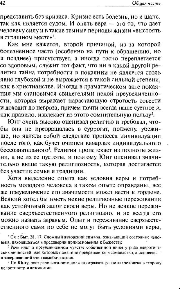 DJVU. Христианство и психологические проблемы человека. Еротич В. Страница 38. Читать онлайн