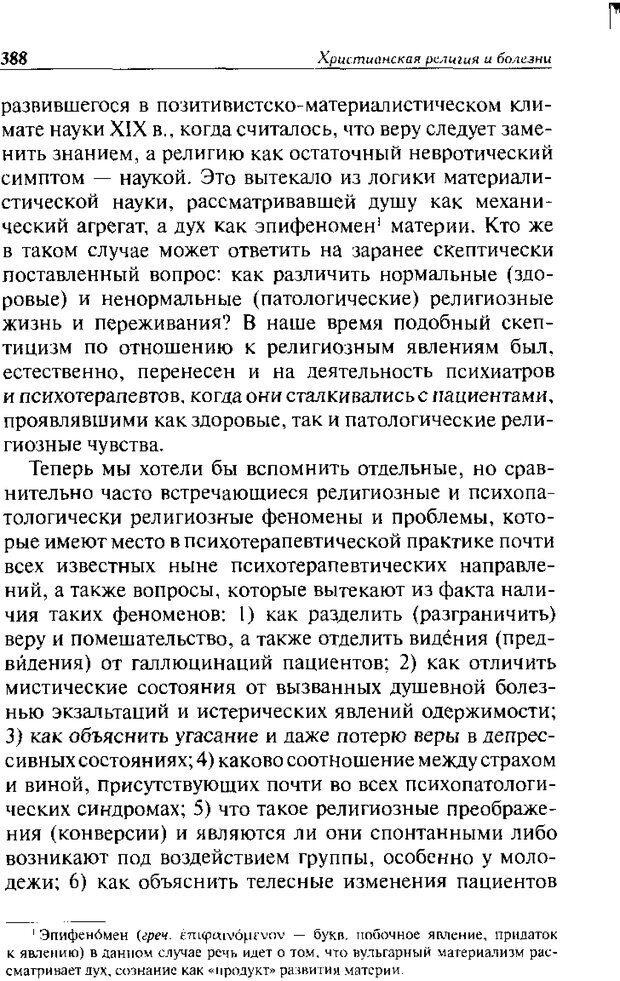 DJVU. Христианство и психологические проблемы человека. Еротич В. Страница 380. Читать онлайн