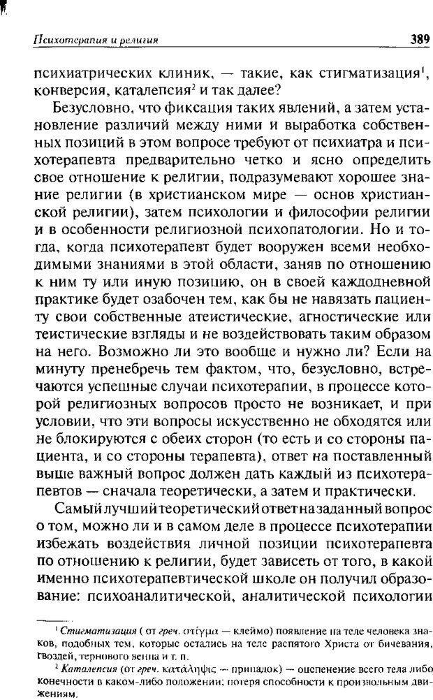 DJVU. Христианство и психологические проблемы человека. Еротич В. Страница 381. Читать онлайн