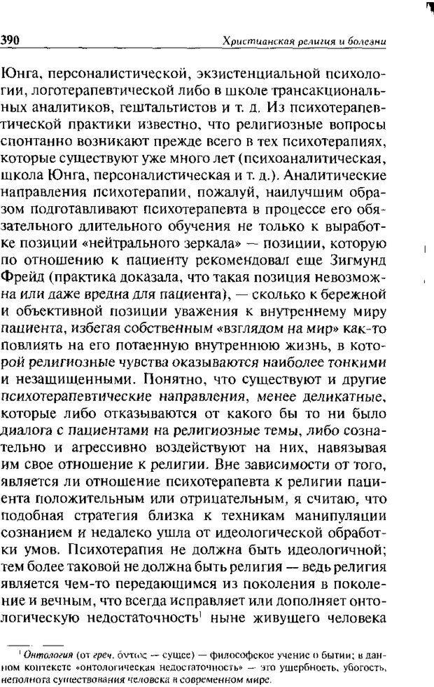 DJVU. Христианство и психологические проблемы человека. Еротич В. Страница 382. Читать онлайн