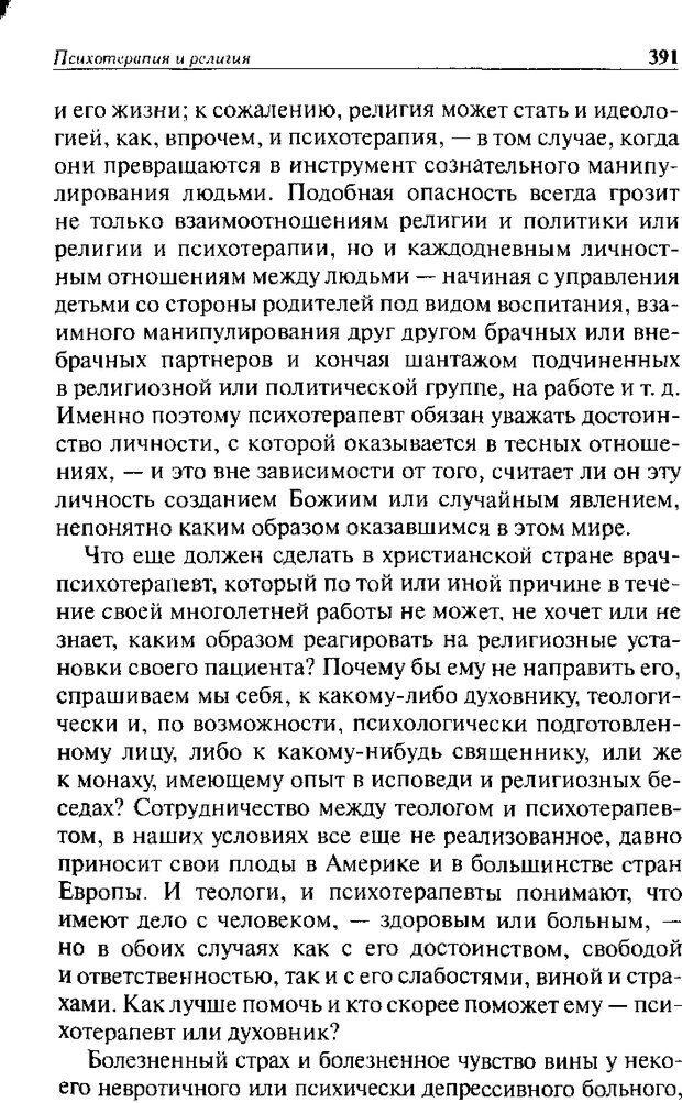 DJVU. Христианство и психологические проблемы человека. Еротич В. Страница 383. Читать онлайн