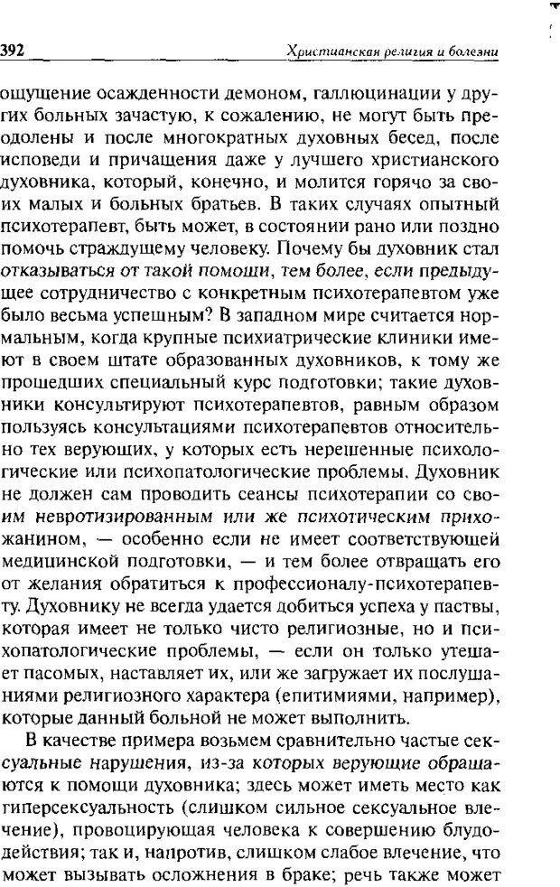 DJVU. Христианство и психологические проблемы человека. Еротич В. Страница 384. Читать онлайн