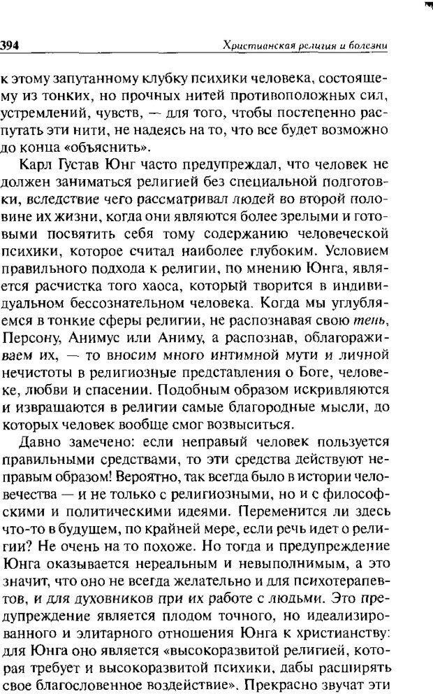 DJVU. Христианство и психологические проблемы человека. Еротич В. Страница 386. Читать онлайн