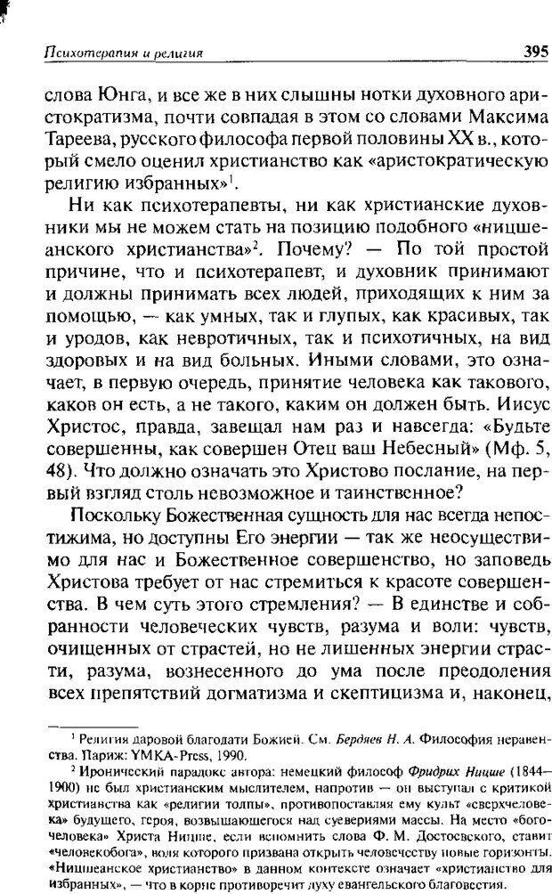DJVU. Христианство и психологические проблемы человека. Еротич В. Страница 387. Читать онлайн