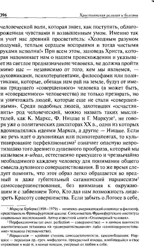 DJVU. Христианство и психологические проблемы человека. Еротич В. Страница 388. Читать онлайн