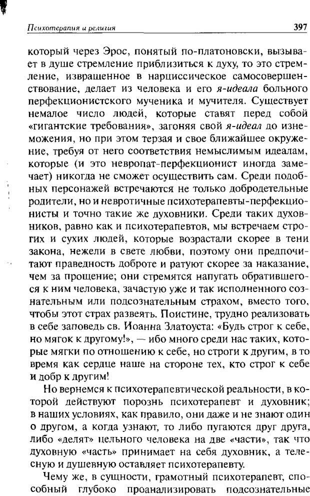 DJVU. Христианство и психологические проблемы человека. Еротич В. Страница 389. Читать онлайн