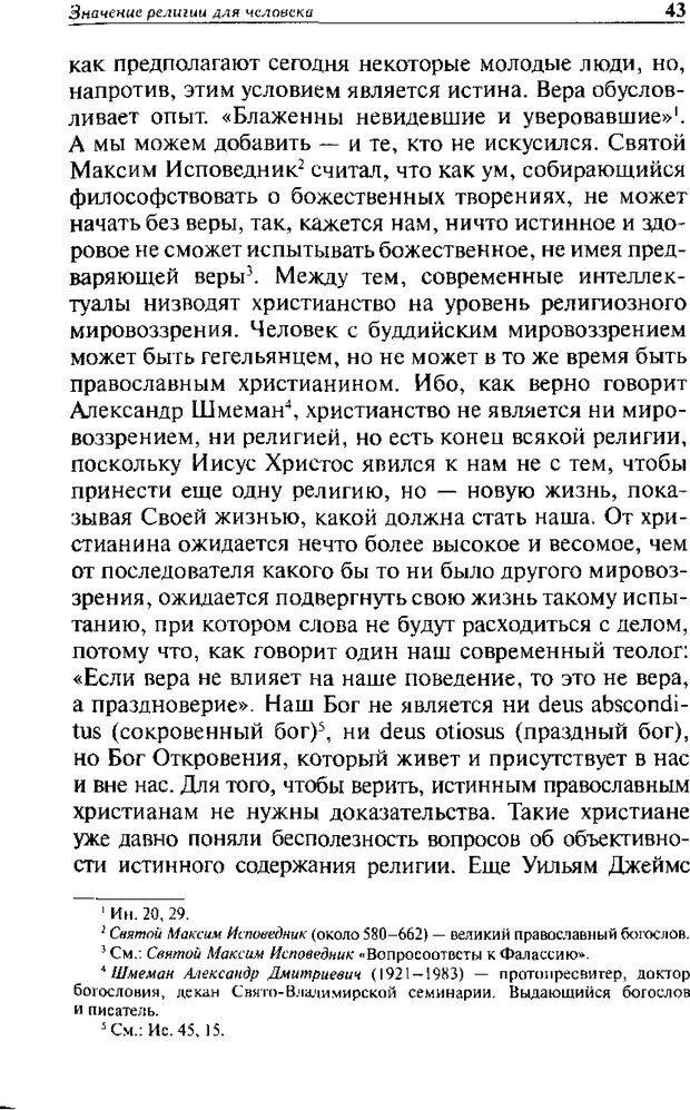 DJVU. Христианство и психологические проблемы человека. Еротич В. Страница 39. Читать онлайн