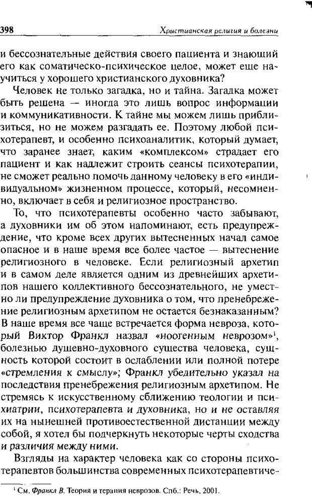 DJVU. Христианство и психологические проблемы человека. Еротич В. Страница 390. Читать онлайн