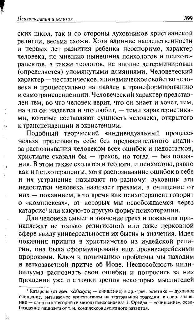 DJVU. Христианство и психологические проблемы человека. Еротич В. Страница 391. Читать онлайн