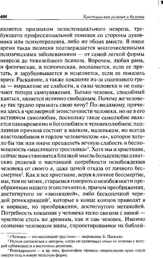 DJVU. Христианство и психологические проблемы человека. Еротич В. Страница 392. Читать онлайн