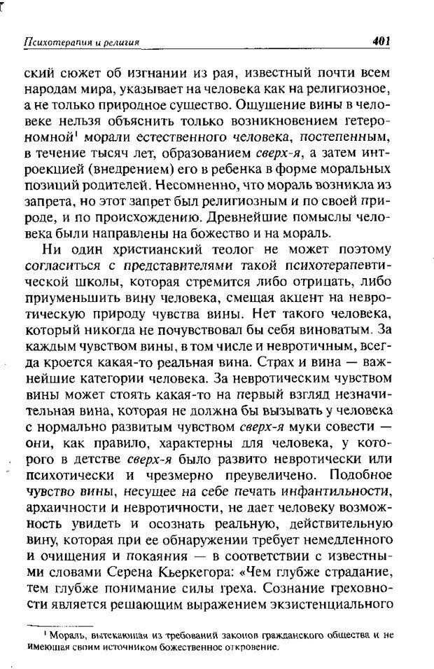 DJVU. Христианство и психологические проблемы человека. Еротич В. Страница 393. Читать онлайн