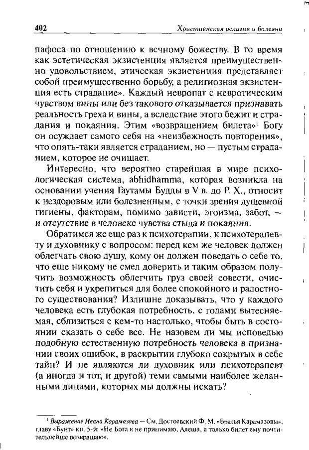 DJVU. Христианство и психологические проблемы человека. Еротич В. Страница 394. Читать онлайн